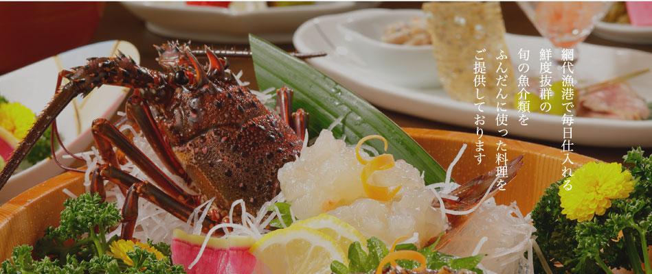 網代漁港で毎日仕入れる鮮度抜群の旬の魚介類をふんだんに使った料理をご提供しております